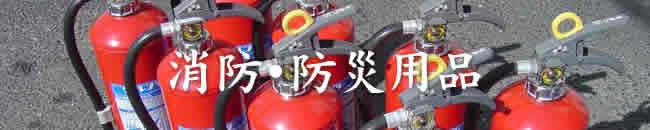 消防防災用品