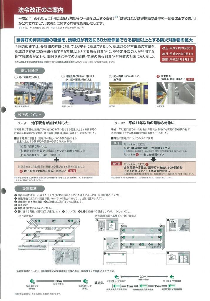 消防法改正情報: 誘導灯及び誘導標識の基準一部改正